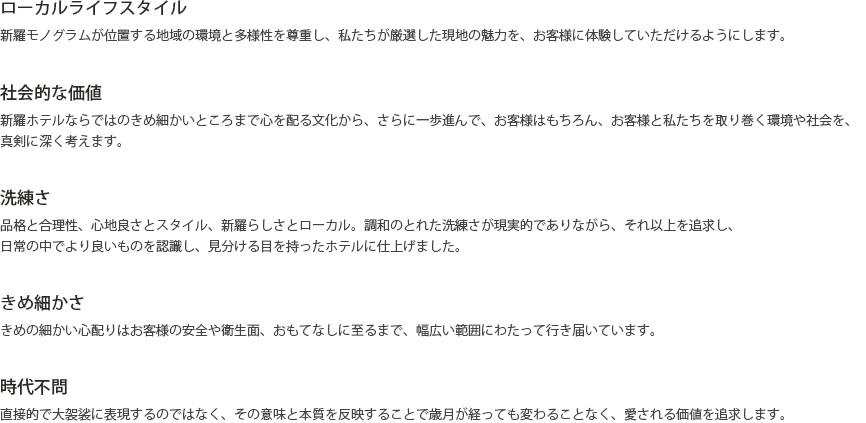 About Shilla Monogram detail(下の内容を参照)