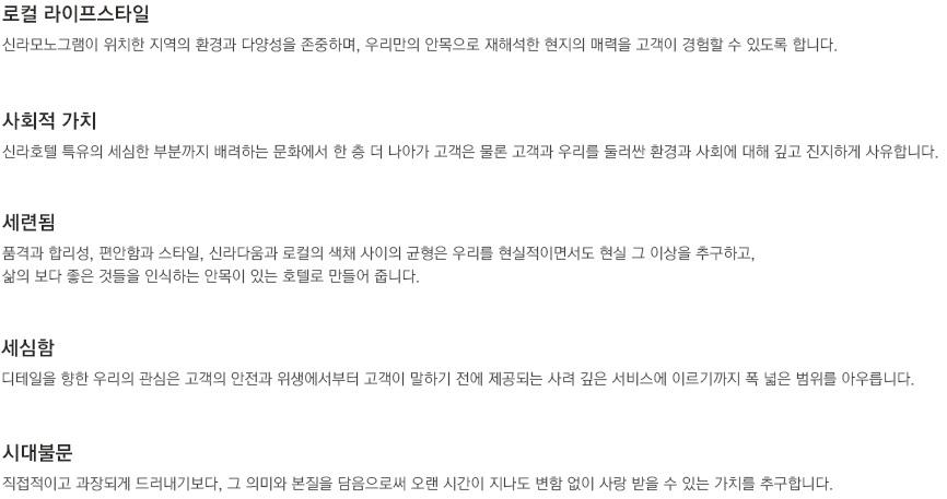 신라모노그램 소개 상세(하단 내용 참조)
