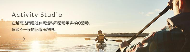 Activity Studio - 在越南达南通过休闲运动和活动等多样的活动,体验不一样的休假乐趣吧。